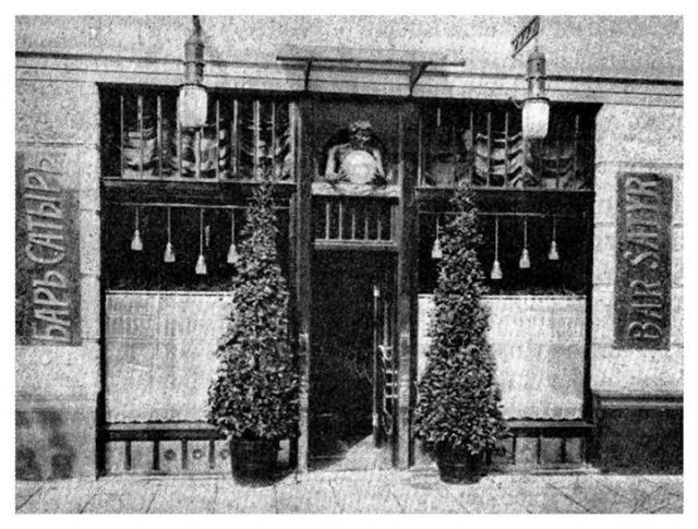 Wejście od frontu do baru Satyr  nad którym znajdowała się (oczywiście) figurka uśmiechniętego Satyra, trzymającego szklaną świecącą kulę.