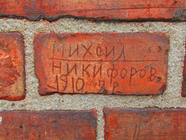 Michaił Nikiforow 1910.